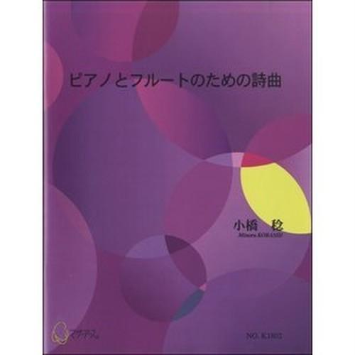 K1802 ピアノとフルートのための詩曲(フルート、ピアノ/小橋稔/楽譜)