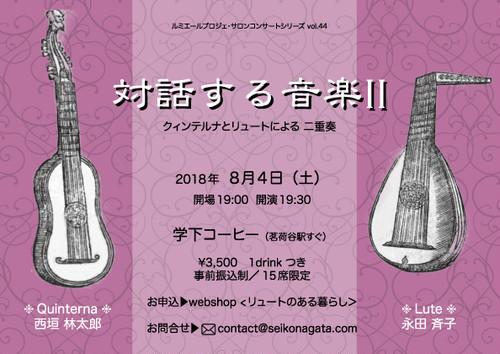 webチケット【対話する音楽 II】