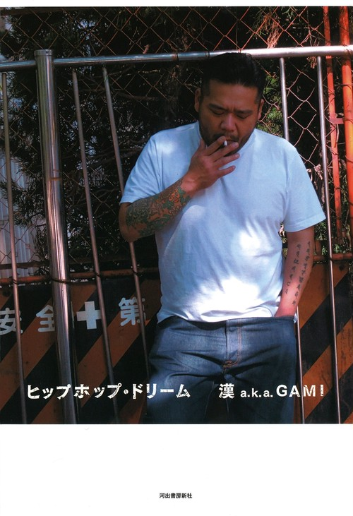 [BOOK] 漢 a.k.a. GAMI / ヒップホップ・ドリーム
