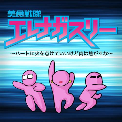 美食戦隊エレナガスリーのテーマ【特撮ヒーロー風】