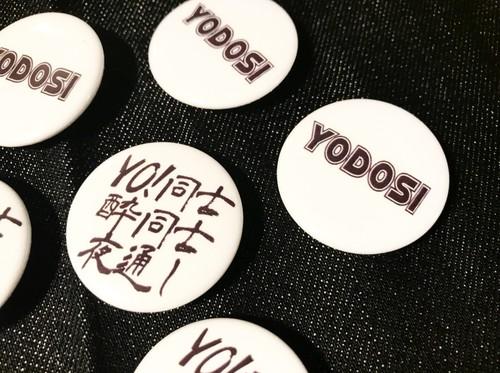 YODOSI 缶バッジ