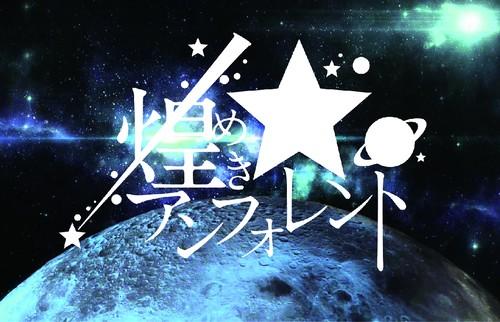 煌めき☆アンフォレント/幻影★ギャラクティカ『Mカード』