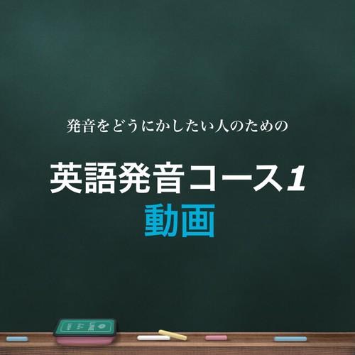 【動画コンテンツ】English Pronunciation Course