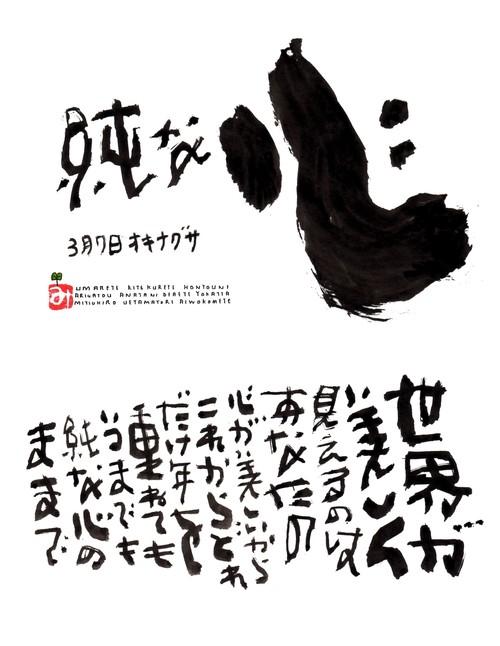 3月7日 誕生日ポストカード【純な心】Pure heart
