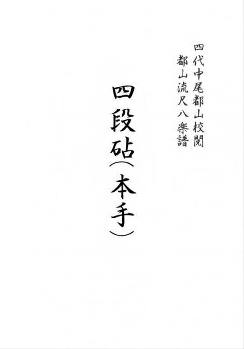 T32i208 四段砧(本手)(尺八/不詳/楽譜)