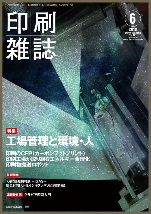 『印刷雑誌』2018年6月号