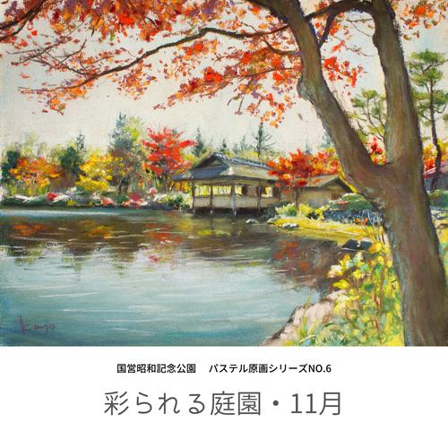 NO.6「彩られる庭園・11月」