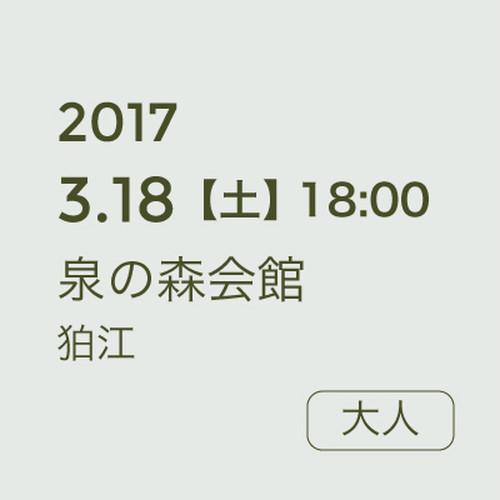 3/18 (土)18:00 - 泉の森会館(狛江)/ 大人