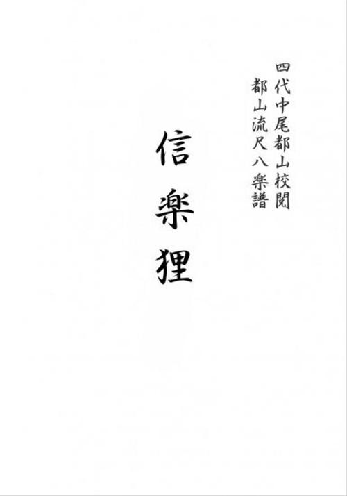 T32i371 信楽狸(尺八/唯是震一/楽譜)