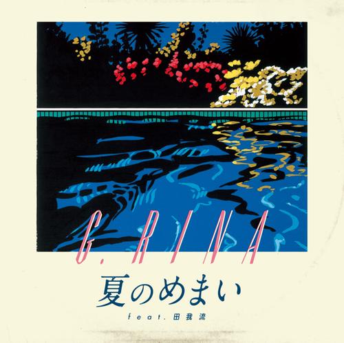 """G.RINA / 夏のめまい(7"""")"""