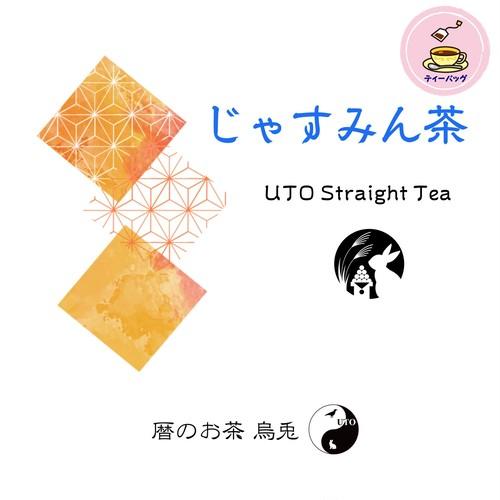 烏兎さんのジャスミン茶 茶葉販売(ストレート)ティーバッグ
