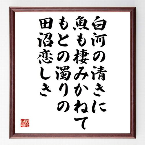 名言書道色紙『白河の清きに魚も棲みかねて、もとの濁りの田沼恋しき』額付き/受注後直筆(千言堂)Z3723