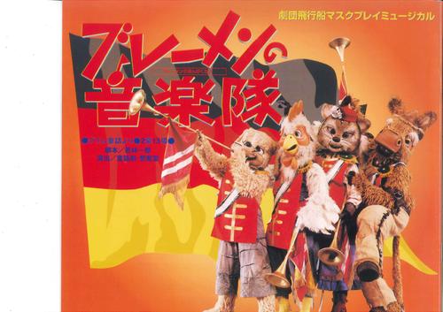 【プログラム】ブレーメンの音楽隊