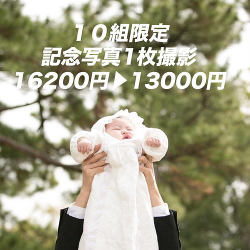 ☆10組限定☆ 記念写真の出張撮影 1枚撮影プラン 2/22まで受付