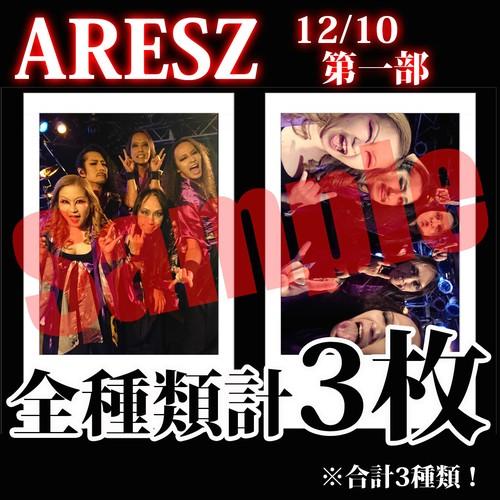 【チェキ・全種類計3枚】ARESZ(12/10 第一部)