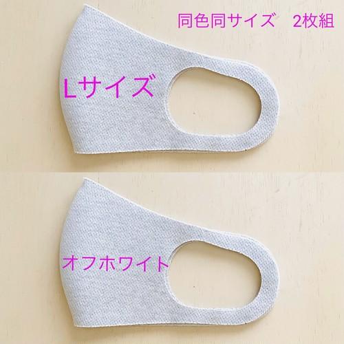 ピアレスガード【 Lサイズ  / オフホワイト】日本製 二枚組 洗える 抗ウイルス加工マスク