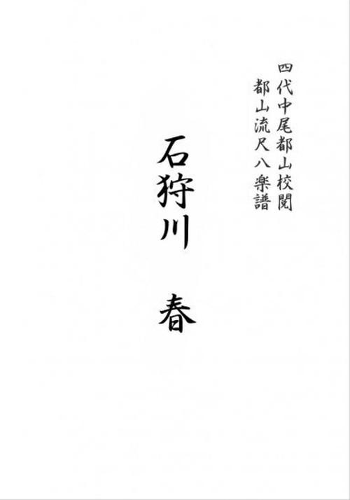 T32i514 石狩川 春(尺八/唯是震一/楽譜)