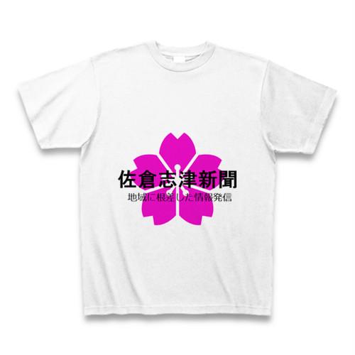 佐倉志津新聞Tシャツ
