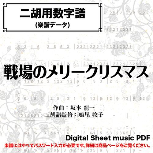 戦場のメリークリスマス -二胡用数字譜- 〔二胡向け〕 ダウンロード版