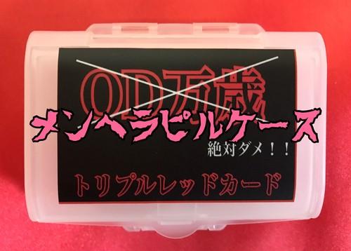 【メンヘラピルケース】
