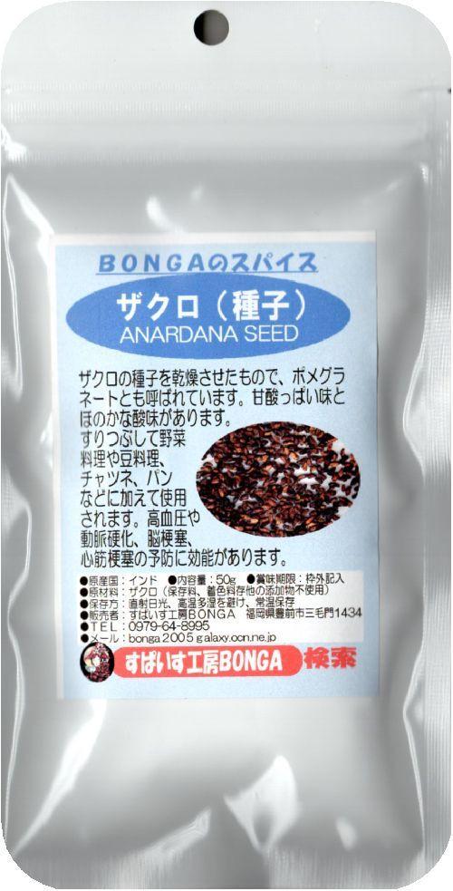 「ザクロシード」「ポメグラネート」「アナラダナ」BONGAのスパイス&ハーブ【50g】