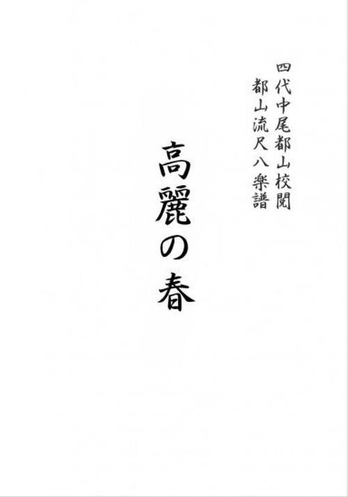 T32i350 高麗の春(尺八/宮城道雄/楽譜)