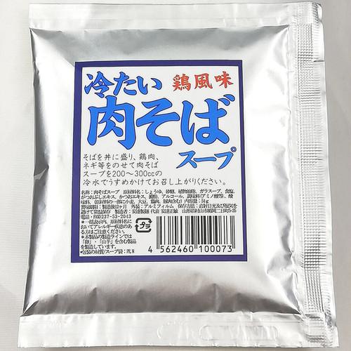【送料無料】冷たい肉そばスープ【4人前】乾麺180g・2袋・スープ4袋