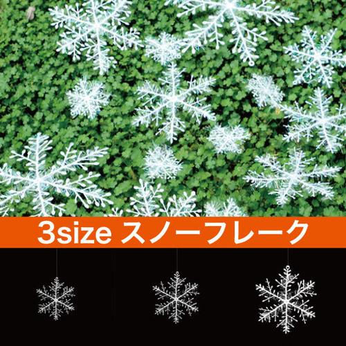 スノーフレークチップ 雪の結晶 スノーフレーク 3サイズ オーナメント クリスマスグッズ X'mas Xmas X961102