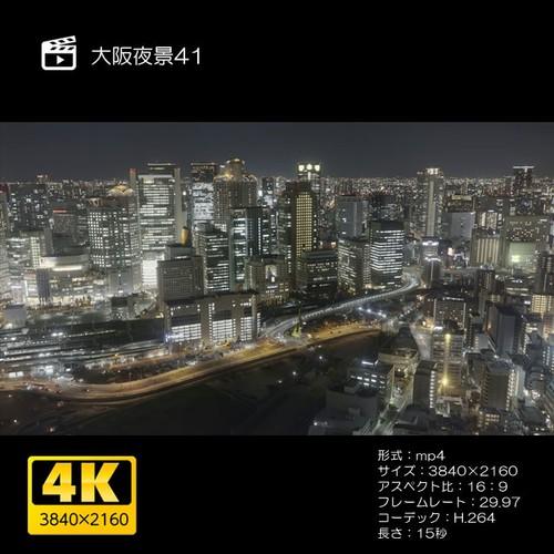 大阪夜景41
