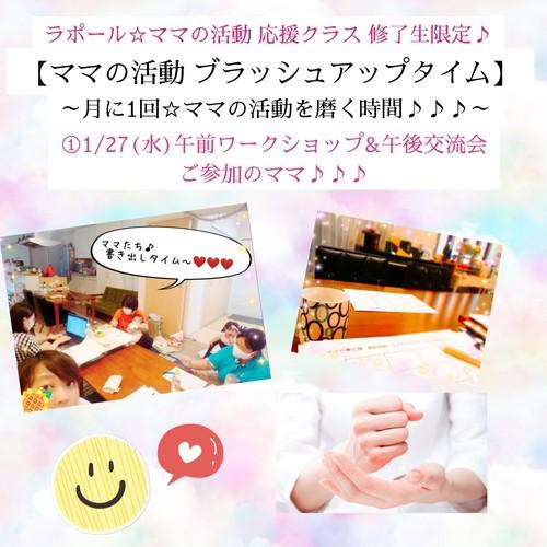 3/24(水)開催【ブラッシュアップタイム】午前&午後ご参加のママ♪
