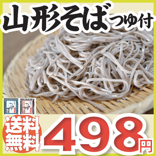 【送料無料】お買い得・ご試食【山形花笠蕎麦】2人前と創味めんつゆ2袋