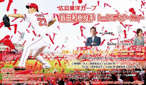 【未就学児チケット】 薮田和樹投手トーク&ディナーショー