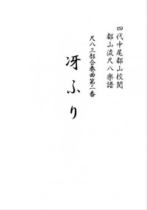 T32i090 冴ふり(尺八/初代 山本邦山/尺八/都山式譜)