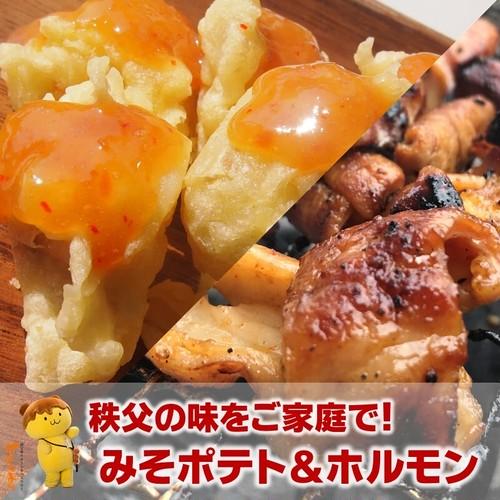 【ちちぶB級グルメセット】 みそポテト・秩父ホルモン(香味苑)