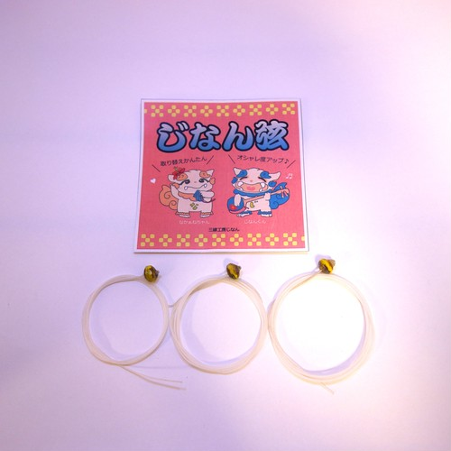 じなん弦 ウランガラス (3本セット)
