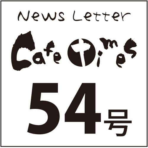 美容室オーナー向けニュースレター「CafeTimes54号」2016年7月号