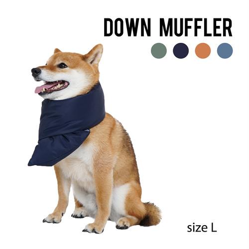 DOWN MUFFLER L ダウンマフラーLサイズ