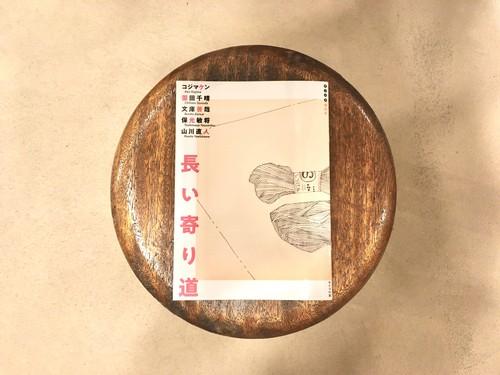 長い寄り道/サイコロ増刊号【新本】