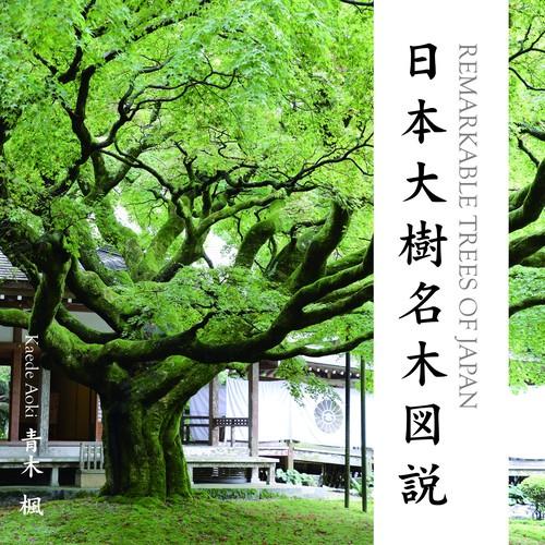日本大樹名木図説|青木 楓|写真集|自費出版