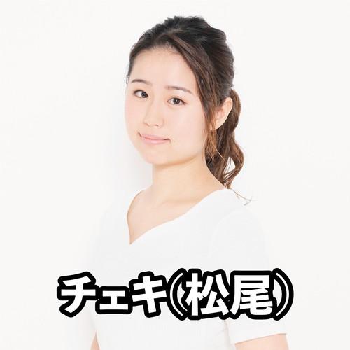 松尾 璃空チェキ「あなたのお名前+サイン入り」オフショットチェキ2枚セット!