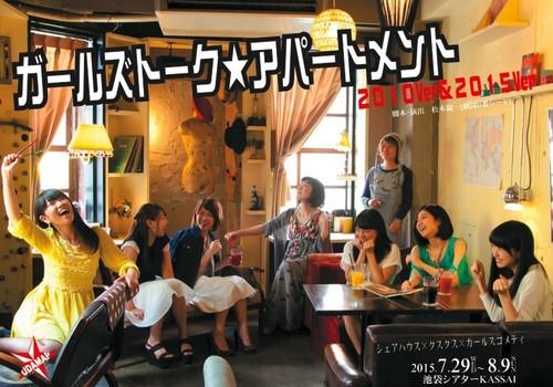 UDA☆MAP Vol.4『ガールズトーク☆アパートメント 2010Ver』