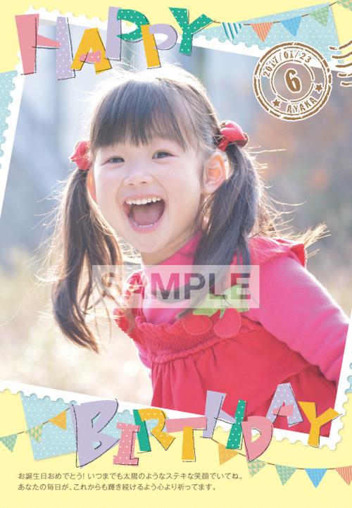 お子様向け誕生日ポスター_1 コラージュ風 A4サイズ