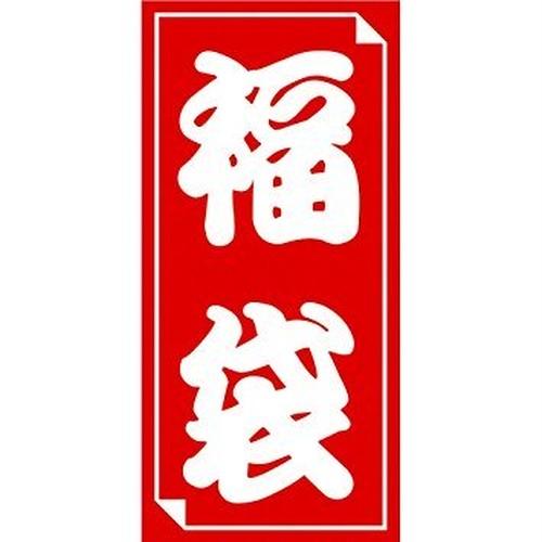 にこいち福袋2019(大)