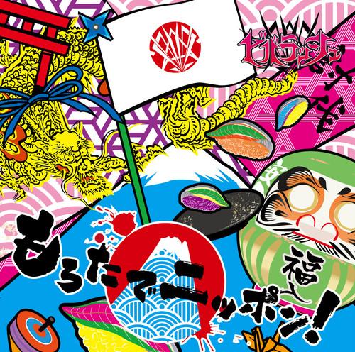 6th SINGLE『もろたでニッポン!』【TYPE-A】