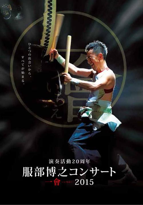 【DVD】服部博之コンサート「一會-いちえ-2015」