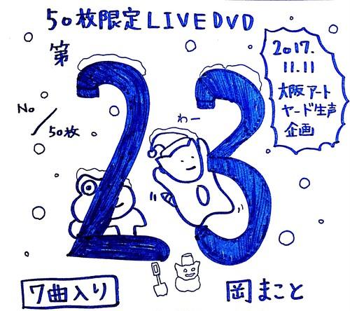 50枚限定LIVEDVD第23弾(全7曲)