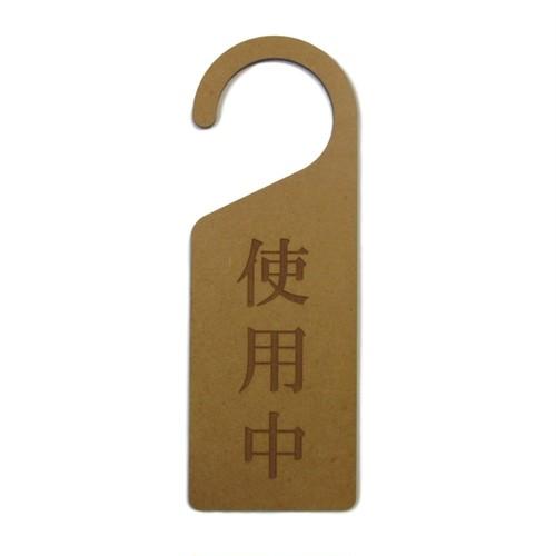 コピー:ドアサイン 使用中 / 空室 フックタイプ