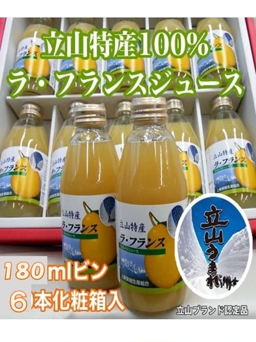 立山特産100%ラ・フランスジュース(180mlビン6本化粧箱入)
