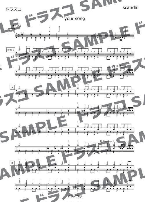 your song/scandal(スキャンダル)ドラム譜