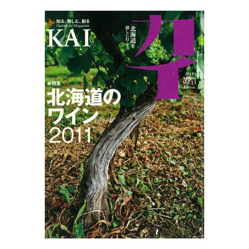 『カイ』Vol.13 特集「北海道のワイン 2011」」